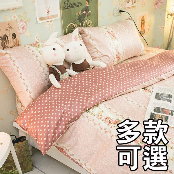 秋日純棉 單人床包二件組  20種花色  台灣製造  精梳純棉