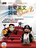 歡樂英文詞彙 Show(2)