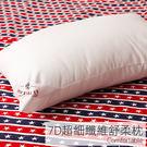 枕頭 / 舒柔枕【7D超細纖維舒柔枕】好...