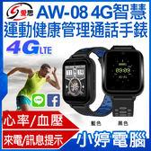 【免運+24期零利率】全新 IS愛思 AW-08 4G心率智慧健康管理專業運動手環 GPS定位 計步器 視訊通話