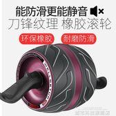 健腹輪 健腹輪回彈腹肌輪男士運動訓練健身器材家用女減肚子收腹靜音滾輪 科技旗艦店