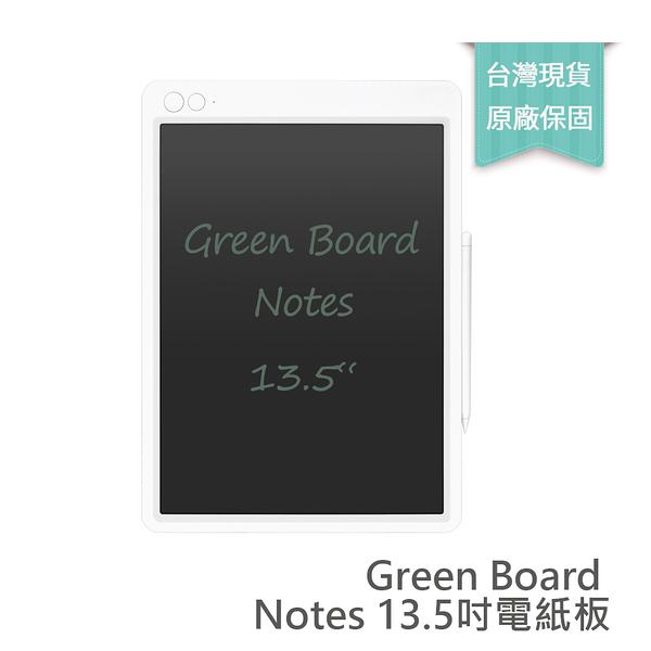 Green Board Notes 13.5吋電紙板 清除鎖定液晶手寫板 電子畫板 (畫畫塗鴉、筆記本、無紙化辦公)