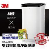 【1台+1片濾網組合】3M 雙效空氣清淨除濕機 FD-A90W 除溼機 除濕機 清淨器 PM2.5 (機台內附一片)