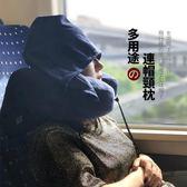 充氣u型枕吹氣旅行枕連帽護頸枕頸椎午休枕頭長途飛機便攜H型枕