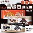 果果堅果 GoGoNuts 高蛋白 威化餅乾 蛋白點心 餅乾 零食 單包30g 巧克力 芝麻 花生