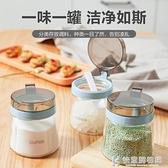調味罐系列 調料盒廚房調味料罐子家用鹽味精收納盒多功能玻璃撒料瓶 快意購物網