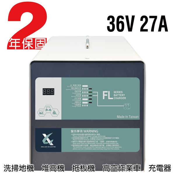 【CSP】36V27A充電器 電動堆高機 油壓車 電動油壓拖板車 FL 3627 3630 叉車充電器MF NF3625