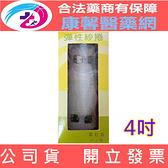 (Fe Li 飛力醫療) 彈性紗捲 - 4吋 (1入)【2004202】