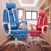 電競椅 電腦椅家用主播椅子可躺辦公椅網布椅子人體工學椅升降轉椅職員椅BL【巴黎世家】
