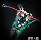 老A多功能電工剝線鉗 全自動撥線鉗子 電纜剝線器剝皮鉗『摩登大道』