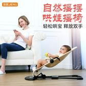 哄睡神器嬰兒搖搖椅安撫椅寶寶搖椅0-4歲兒童躺椅搖籃哄娃神器『米菲良品』