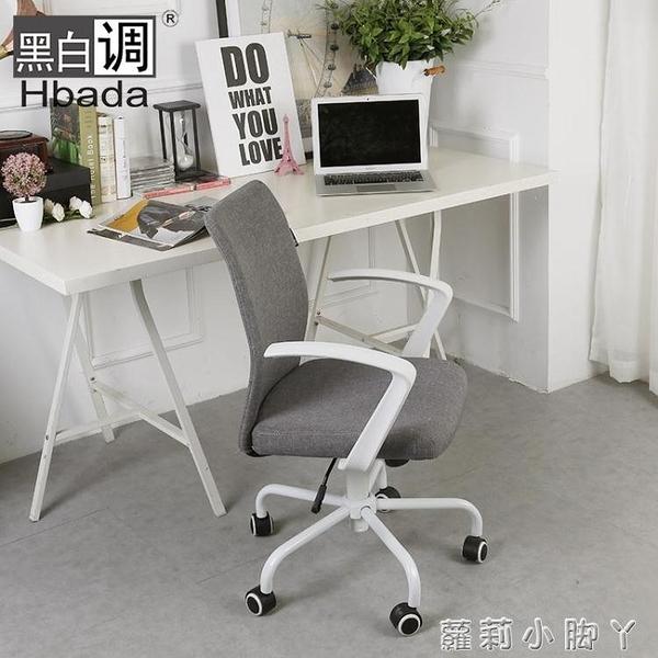黑白調電腦椅家用現代簡約學生書房辦公室椅子職員椅休閒轉椅 NMS蘿莉小腳ㄚ
