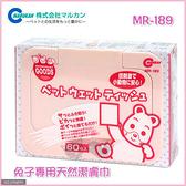 『寵喵樂旗艦店』日本Marukan 《兔子專用天然潔膚巾》小動物適用MR-189