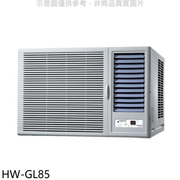 【南紡購物中心】禾聯【HW-GL85】變頻窗型冷氣14坪(含標準安裝)