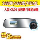 【免運+24期零利率】全新 人因科技 CR26 後視鏡 後照鏡行車記錄器 1080P 160度HDMI