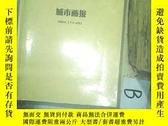 二手書博民逛書店城市畫報罕見改版號 2012 17-20 ..Y261116