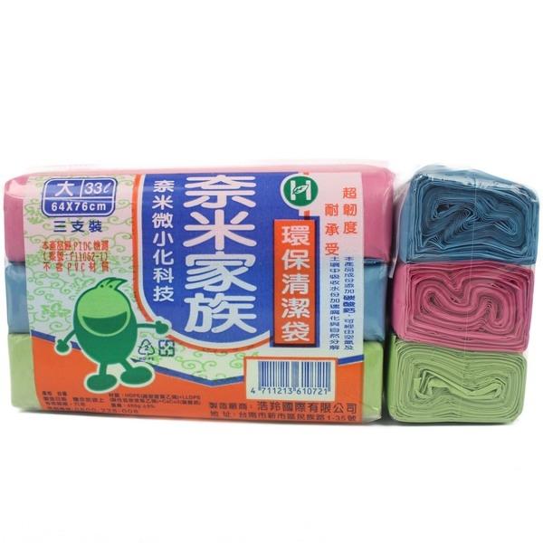 垃圾袋 清潔袋 環保清潔袋(大型)/一包3支入{促79}