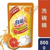 全新白蘭動力配方洗碗精補充包(鮮柚)800g【愛買】