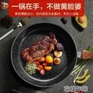愛仕達麥飯石平底鍋不粘鍋牛排煎鍋早餐煎蛋烙餅鍋家用電磁爐專用 花樣年華