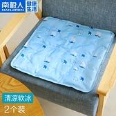 冰墊2個 涼墊坐墊夏天透氣冰晶冰涼凝膠水墊學生宿舍製冷降溫神器【快速出貨】