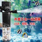 魚缸篩檢程式三合一內置靜音潛水泵小型魚池迴圈泵氧氣泵養魚增氧泵 免運DF