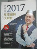 【書寶二手書T4/星相_YAW】許睿光2017星座運勢大解析_許睿光