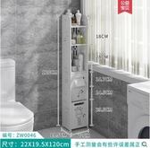 家旺達浴室置物架落地衛生間收納柜洗手間儲物柜衛浴廁所馬桶邊柜 NMS漾美眉韓衣