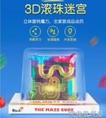 (快出)FritzS魔方3D立體迷宮玩具走珠幼兒園兒童掌上平衡益智最強大腦