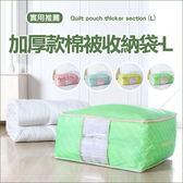 ◄ 生活家精品 ►【J51】加厚款棉被收納袋(L) SAFEBET 手提 透明 衣物 整理 分類 換季 防塵 衣櫃