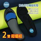[ Footer] 核心足弓機能鞋墊 足弓支撐 2件超值組;蝴蝶魚戶外