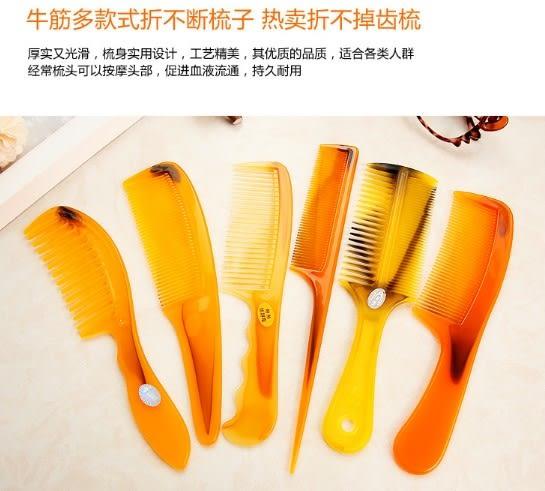 [協貿國際] 塑料牛筋多款式折不斷梳子不掉齒梳子 (15個價)
