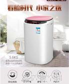 小天鶴迷你小洗衣機小型全自動家用殺菌寶寶嬰兒童洗脫一體帶甩干 220vNMS造物空間