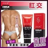 按摩潤滑油 情趣用品後庭肛交性交可用 SILK TOUCK 高效潤滑陰後庭潤滑液 50ml【566054】