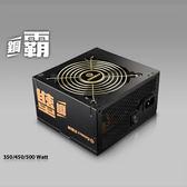ENERMAX 保銳 銅霸 ETP500AWT 全日系銅牌 電源供應器