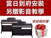 Roland RP302 88鍵 滑蓋式 數位鋼琴【RP-302/電子鋼琴/電鋼琴】