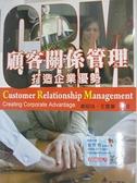 【書寶二手書T1/行銷_EP3】顧客關係管理:打造企業優勢(二版)_鄭紹成, 王雪瀞