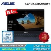 【ASUS 華碩】Laptop F571GT-0411K9300H 15.6吋筆電 星夜黑