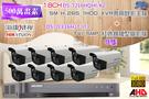 台南監視器 海康 DS-7216HQHI-K1 1080P XVR H.265 專用主機 + TVI HD DS-2CE16H1T-IT3 5MP EXIR 紅外線槍型攝影機 *9