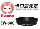 攝彩@佳能Canon EW-60C佳能 650D 600D 550D 18-55mm 鏡頭圓口遮光罩58mm