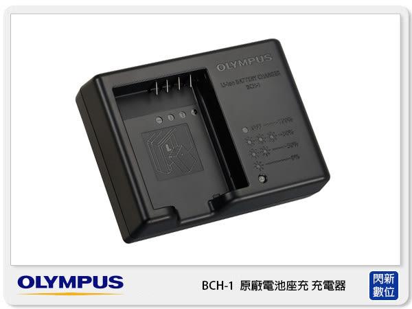 OLYMPUS BCH-1 原廠座充 BLH1 電池充電器 (BCH1, OMD EM1 M2 用,元佑公司貨)