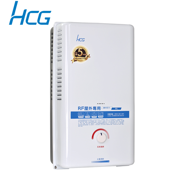 含原廠基本安裝 和成HCG 熱水器 屋外型熱水器10L GH1011(桶裝瓦斯)
