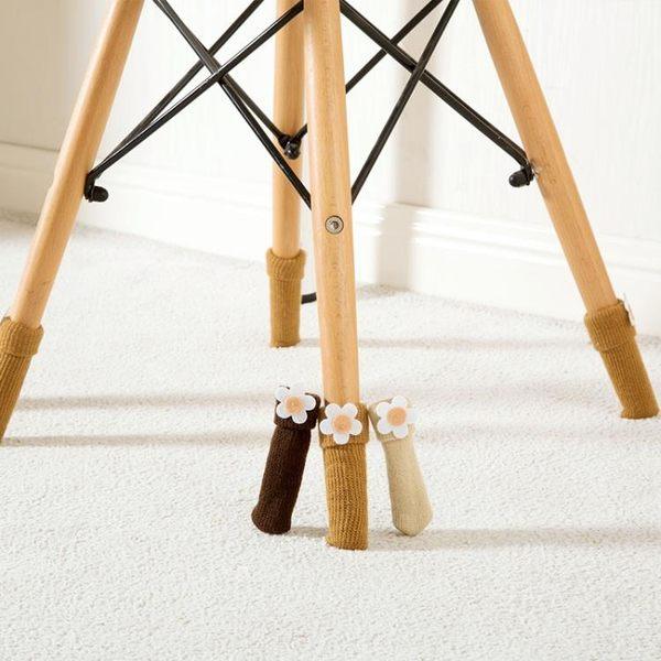 [超豐國際]針織桌椅腳套凳子靜音腿套 椅子腿墊椅腳墊餐椅腳墊保護