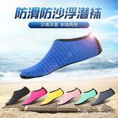 潛水襪成人速干透氣防滑情侶涉水襪浮潛游泳鞋 全網最低價