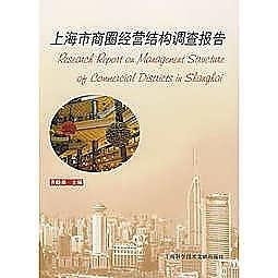 簡體書-十日到貨 R3Y【上海市商圈經營結構調查報告】 9787543940451 上海科學技術文獻出版社