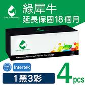 綠犀牛 for FUJI XEROX 四色優惠組 CT201303/CT201304/CT201305/CT201306 環保碳粉匣/適用 Fuji Xerox C2120