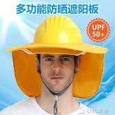 安全帽工地遮陽防曬施工領導電力建筑工程安全頭盔訂製夏透氣 ciyo黛雅