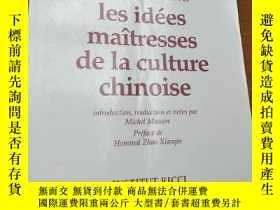 二手書博民逛書店les罕見idées maîtresses de la cult