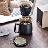 泡茶杯便攜泡茶杯陶瓷帶蓋過濾馬克杯辦公茶杯濾茶杯茶水杯小罐茶茶具 科技藝術館