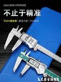 卡尺SRUNV工業級高精度電子數顯游標卡尺家用小型文玩高深度油標卡尺 艾家
