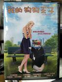 影音專賣店-Y59-212-正版DVD-電影【我的狗狗王子】-尚雅楊 嘉坎普 葛洛莉雅薇希普雅楊
